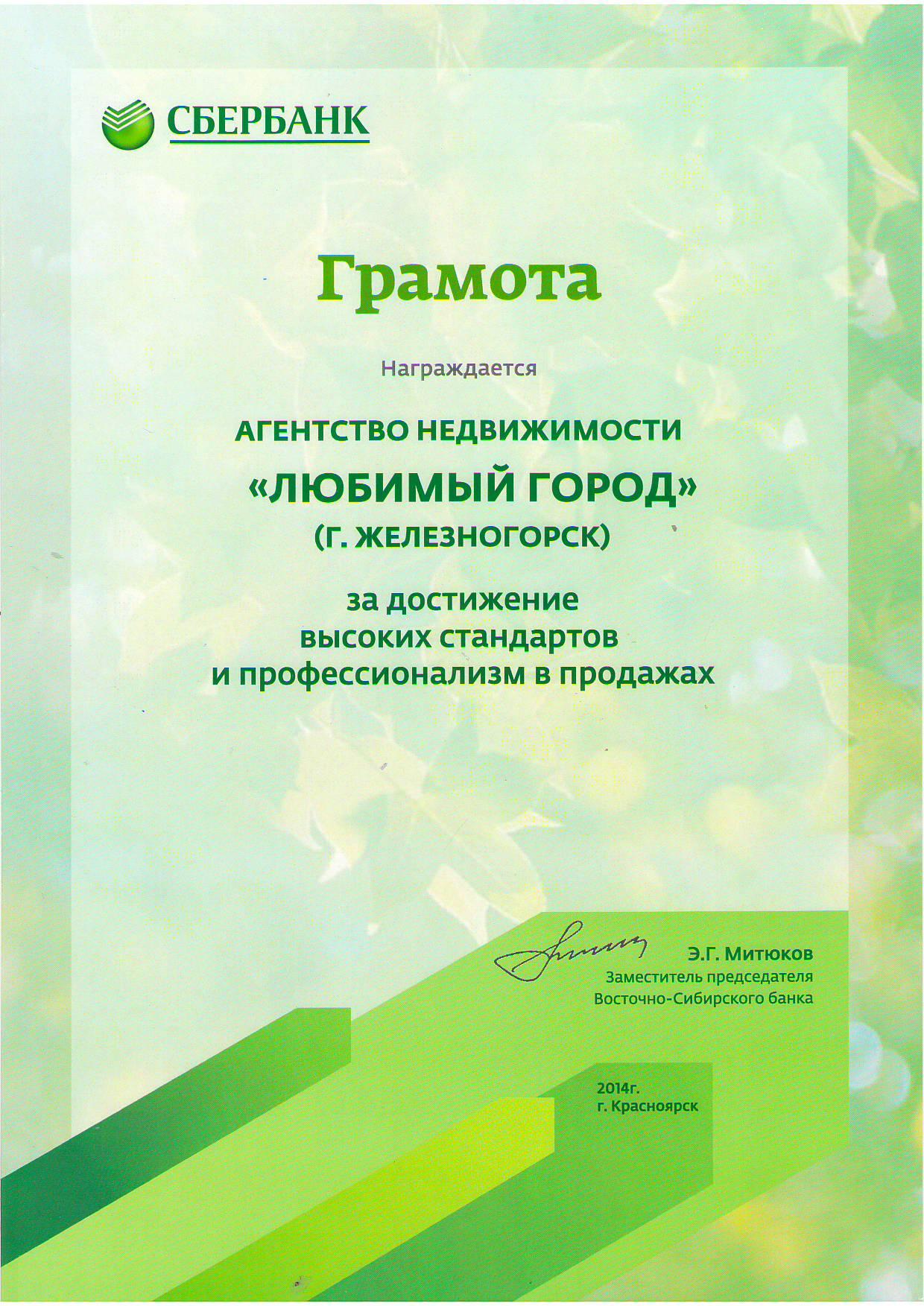 Новостройки Красноярска от застройщика планировки и цены