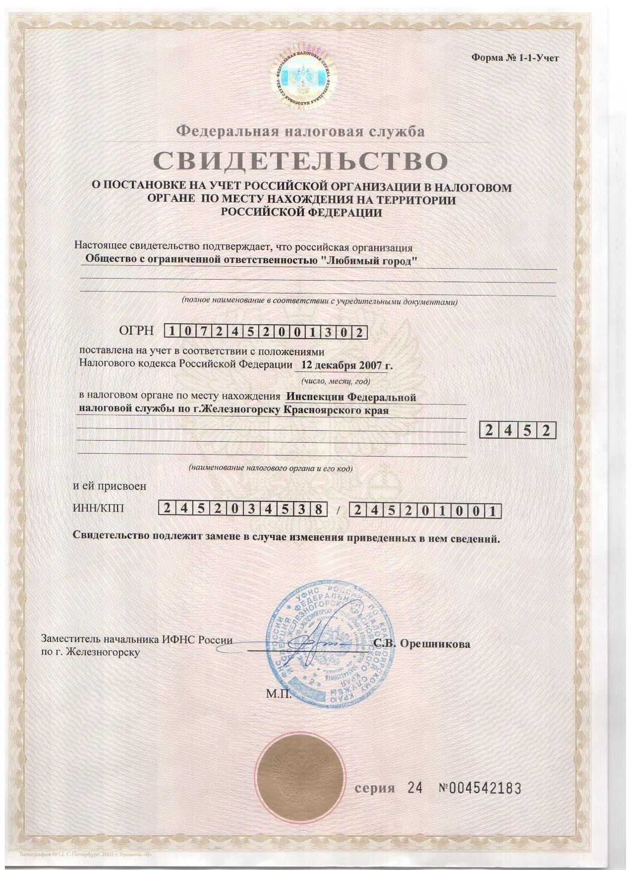 Актуальная база квартир Железногорска Красноярского края